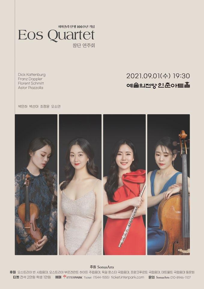 Eos_quartet