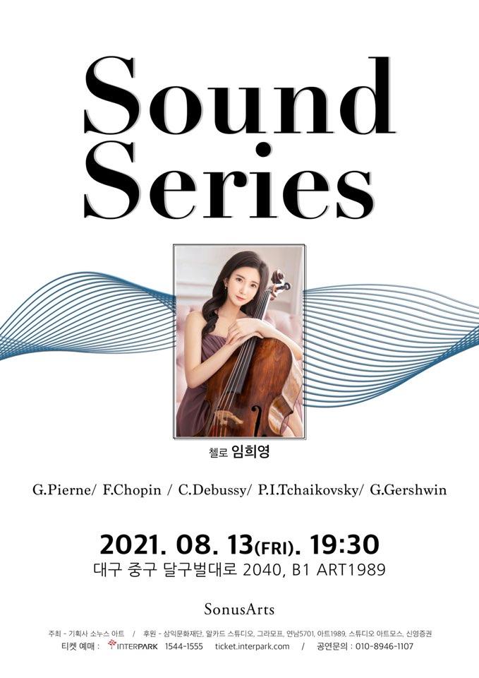 soundseries_concert13 Daegu